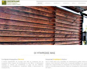 greenframe.gr