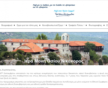 timoleonkopsahilis.gr